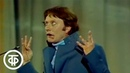 Андрей Миронов Как на самом деле снимается кино. Встреча в Концертной студии Останкино 1978