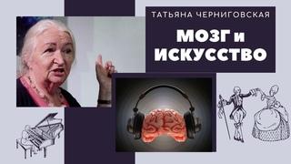 Как познать себя через искусство   Мозг и искусство   Татьяна Черниговская