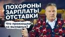 Траур о погибших Зарплаты чиновников Прощенный Гончарук