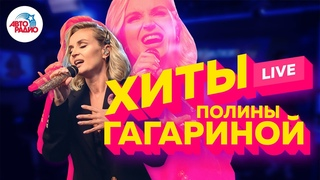 🅰️ Хиты Полины Гагариной live в студии Авторадио. Любим!