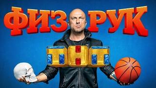 Физрук 5 сезон 1 серия   Комедия   2020   ТНТ   Дата выхода и анонс