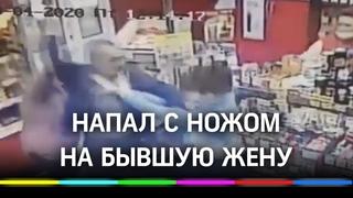 Мужчина ворвался в магазин и 13 раз ударил ножом бывшую жену, которую ранее изнасиловал
