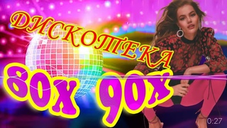 ДИСКОТЕКА 80 х 90 х ✰ супердискотека 70-80-90х ✰ Избранные песни от 80-х до 90-х годов ✰139