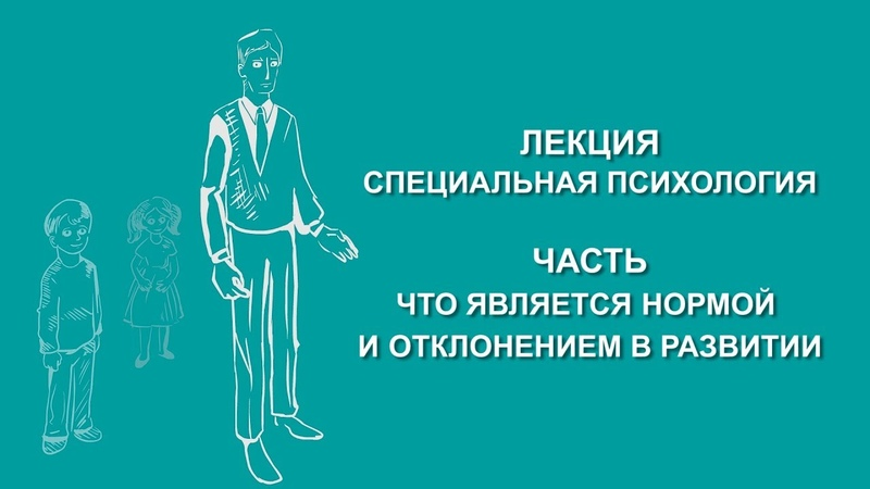 Людмила Енькова Что является нормой и отклонением в развитии Вилла Папирусов