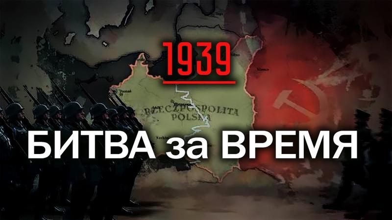 Польское безумие или британский расчет Кто подписал Польше приговор Игорь Шишкин