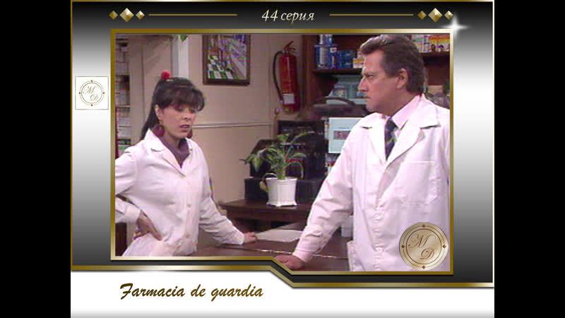 Farmacia de Guardia T2xCAP01 Дежурная аптека 44 серия