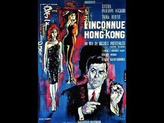 L'Inconnue de Hong Kong (1963) Dalida, Serge Gainsbourg