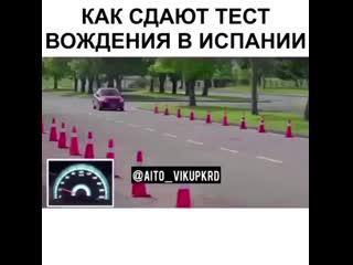 Как сдают тест вождения в Испании