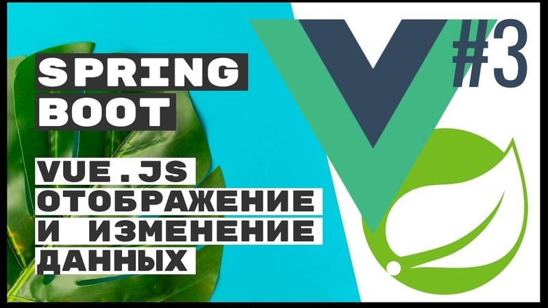 Vue.js - отображение и изменение данных с сервера (часть 2). Spring Boot REST