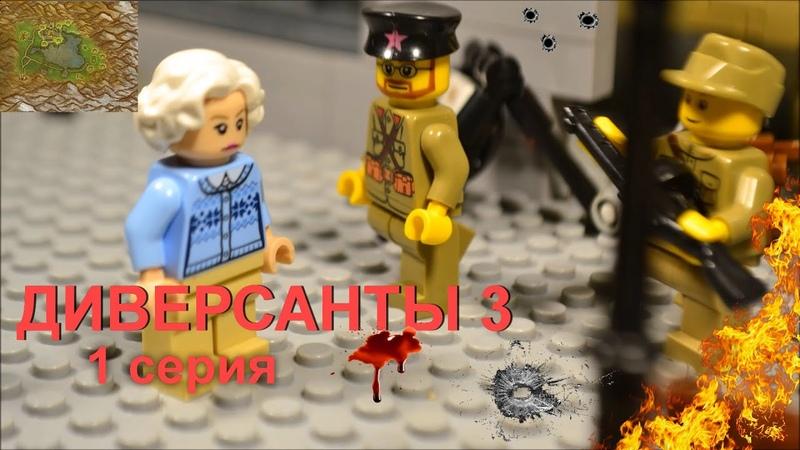 ДИВЕРСАНТЫ 3 (1 серия ) ЛЕГО МУЛЬТФИЛЬМ