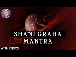Shani Shanti Graha Mantra 108 Times With Lyrics | Navgraha Mantra | Shani Graha Stotram
