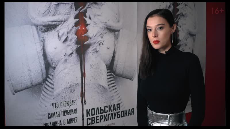 Милена Радулович исполнительница роли Анны в мистическом триллере Кольская сверхглубокая