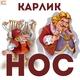 От автора читает Евгений Весник - Песня Карлика Носа о горе