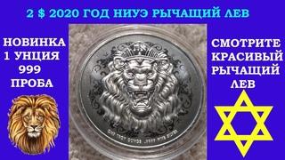 2 ДОЛЛАРА 2020 ГОД НИУЭ РЕВУЩИЙ РЫЧАЩИЙ ЛЕВ УНЦИЯ СЕРЕБРО  НОВИНКА