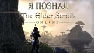 Я познал квесты в TESO (Elder Scrolls Online)