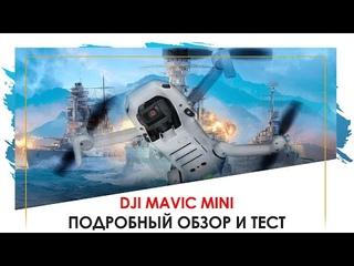 DJI Mavic Mini: ПОДРОБНЫЙ обзор плюсов и минусов