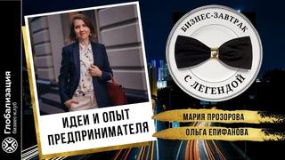 Епифанова Ольга  Предприниматель  Бизнес консультант в эфире бизнес завтрака с Марией Прозоровой
