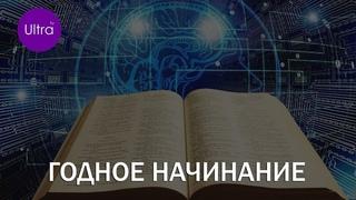 Год науки  Февраль 2021