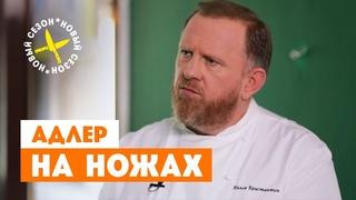 Константин Ивлев в Адлере // На ножах. 6 сезон 1 выпуск