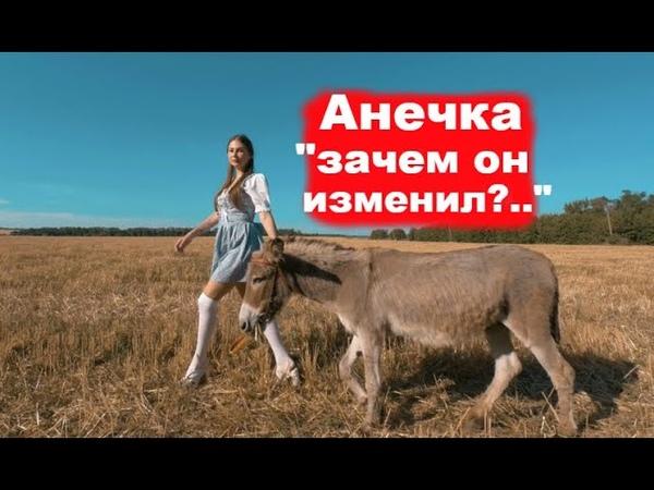 Анечка Ведьма и Осел Король и Шут кавер Official video