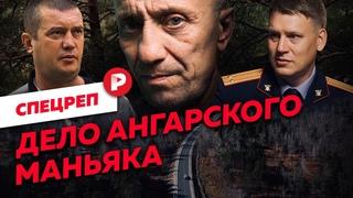 Самый страшный убийца в истории России: почему его не хотели ловить? / Редакция
