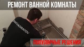 Обзор реализованного ремонта ванной комнаты ЖК Времена года в Оренбурге. Популярные решения