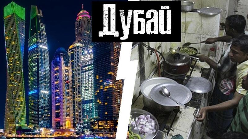 Дубай Обратная сторона Трущобы и Заброшенные острова Как Люди Живут Лядов