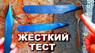 Жёсткий тест - нож для метания | Нож МЕТАТЕЛЬ кс