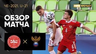 Дания (U-21) - Россия (U-21). Обзор матча ЧЕ-2021 среди молодёжных сборных