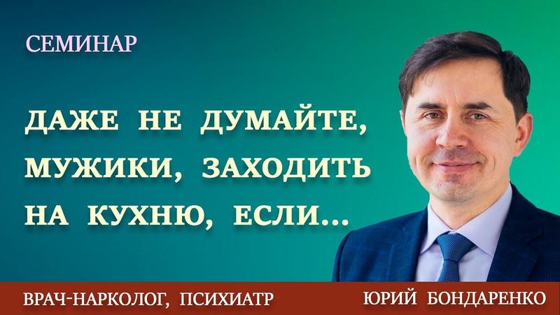 ДАЖЕ НЕ ДУМАЙТЕ МУЖИКИ ЗАХОДИТЬ НА КУХНЮ ЕСЛИ Юрий Бондаренко Семейные отношения