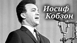 Иосиф Кобзон. Сборник песен