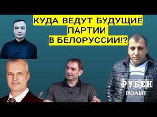 Лукашенко не даёт Партиям регистрации?!(Андрей Иванов,Буштунц Рубен,Шапко Пётр,Беляков  Дмитрий)