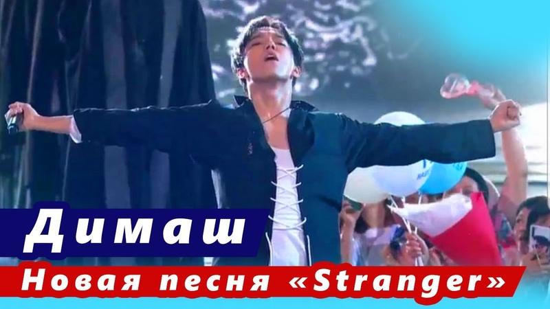 🔔 Новая песня Димаша Кудабергена Stranger с казахским кобызом Подробности создания шедевра SUB