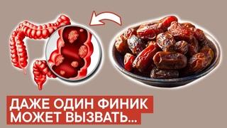 Многие едят ФИНИКИ, но не догадываются какое действие они НАНОСЯТ на тело...