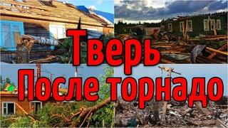 Последствия после Торнадо в Твери, Россия 3 августа 2021