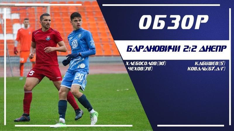 Барановичи Днепр финальный этап 5 й тур 14 11 2020