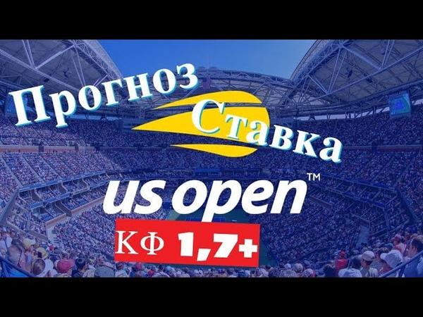 🏆 US OPEN Ставка на матч ✅ Майер VS Раонич ✅ Бесплатный прогноз