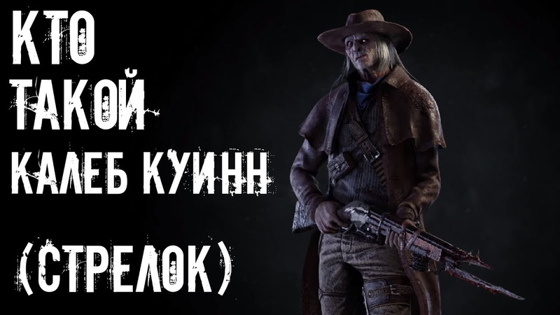 История Стрелка Калеб Куинн Dead by daylight 15 chapter