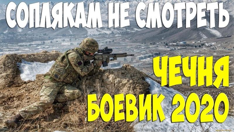 СОПЛЯКАМ НЕ СМОТРЕТЬ КИНО! БОЕВИК 2020 - ЧЕЧЕНСКИЕ ВОЛКИ - Русские боевики 2020 новинки