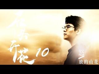【石头开花】UNBENDING  WILL全集  10—— (马天宇、赵毅、贾青主演)怒放的山花(下集)