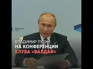 Владимир Путин на конференции клуба «Валдай
