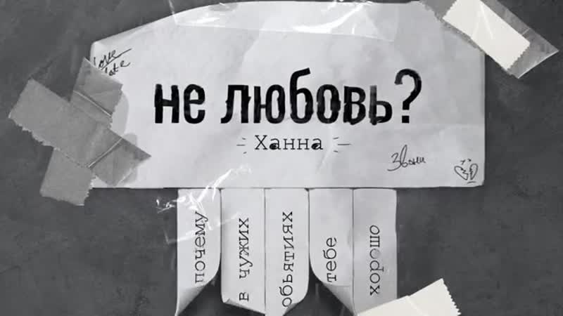 Ханна Не любовь Премьера песни