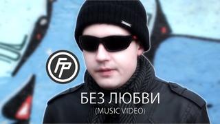 Faceless Psycho - Без любви (Music Video)