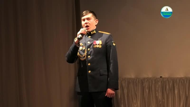 Гвардии сержант Евгений Чуб - Как молоды мы были (г. Валдай, 10.02.2020 г.)