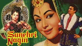 Sunehri Nagin Full Movie | Mahipal | Helen | Sulochana Latkar | Bollywood Movies