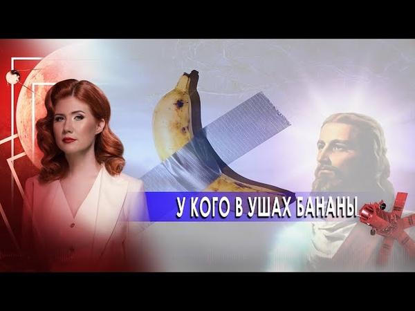 У кого в ушах бананы Тайны Чапман 27 10 20