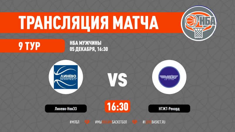 НБА 05 12 2020 ЛИНЕВО НОВЭЗ НТЖТ РЕКОРД