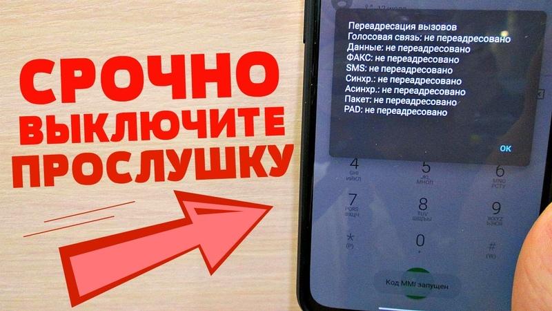 ПРОСТОЙ СПОСОБ ВЫКЛЮЧИТЬ ПРОСЛУШКУ НА СВОЕМ МОБИЛЬНОМ ТЕЛЕФОНЕ ANDROID and IPHONE ВСЕГО ЗА 1 МИНУТУ
