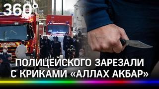 """Теракт во Франции. Женщину-полицейского зарезали с криками """"Аллах акбар"""""""