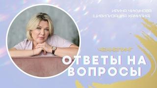 """Ченнелинг """"Ответы на вопросы"""" с Ириной Чикуновой и Цивилизацией Хамилия,"""
